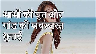 Hot Hindi Sex Story.